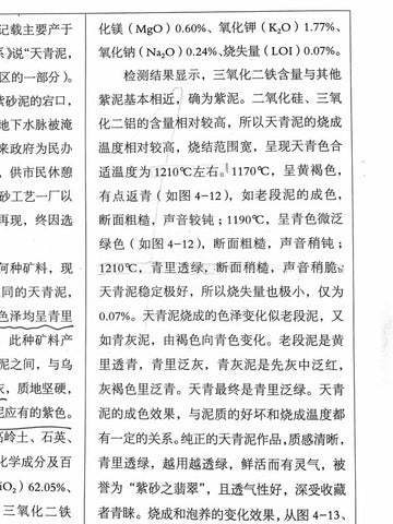 Excerpt from the book 阳羡茗砂土 discussing the results of different firing temperatures on Tian Qing Ni clay.