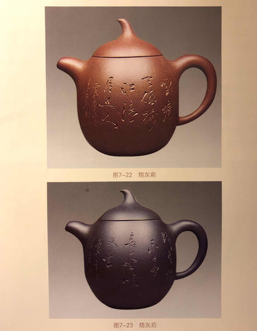 Above: Fired in a regular oxidation environment. Below: Fired in a reduction (low oxygen) environment. Page from the book 阳羡茗砂土。