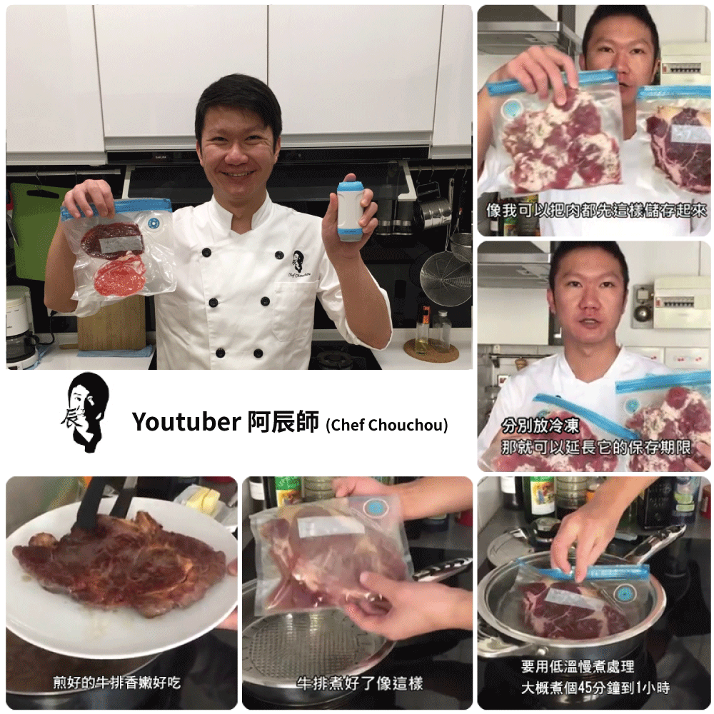 Youtuber Chef Chouchou introduce how to use DR. SAVE UNO food bag to make steak sous vide.