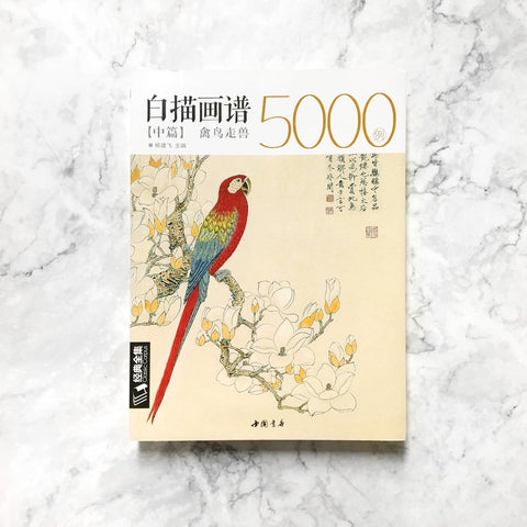 5000 Chinese Drawings of Animals