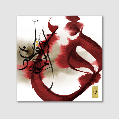 Letters of Light I - The Art Gallery Modern Arabic Calligraphy by Helen Abbas