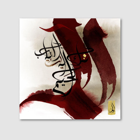 Letters of Light II - The Art Gallery Modern Arabic Calligraphy by Helen Abbas