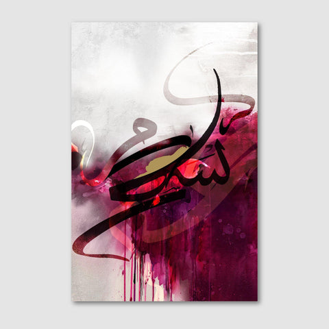 Salaam V - The Art Gallery Modern Arabic Calligraphy by Helen Abbas