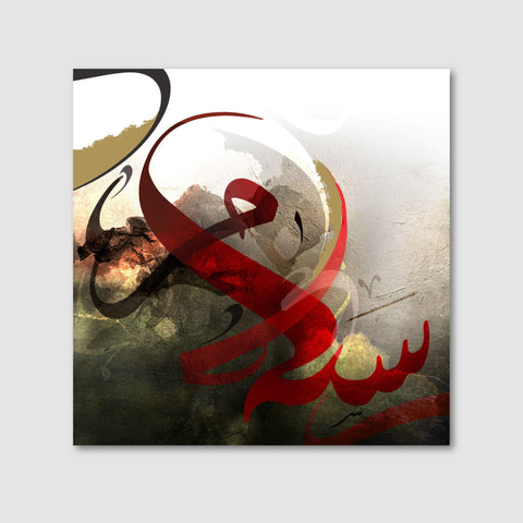 Salaam VI - The Art Gallery Modern Arabic Calligraphy by Helen Abbas