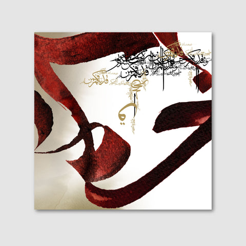 Abstract Arabic Calligraphy Art by Artist Helen Abbas