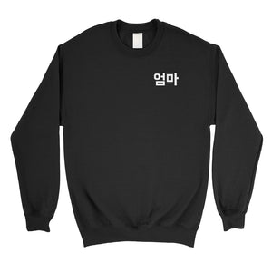 Mom Korean Letters Unisex Pullover Sweatshirt Mothers Day Gifts