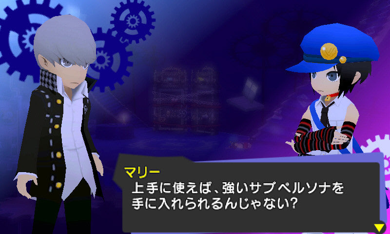 Persona Q: Shadow of the Labyrinth: The Wild Cards Premium