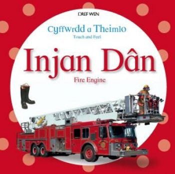 Fire Engine|Injan Dân