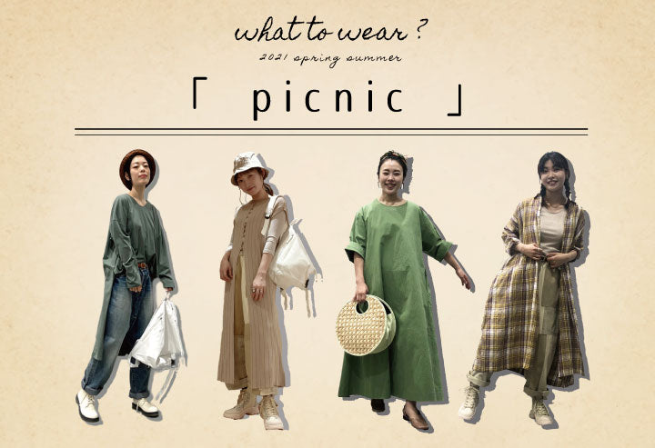 what to wear ? vol.01 「 picnic 」
