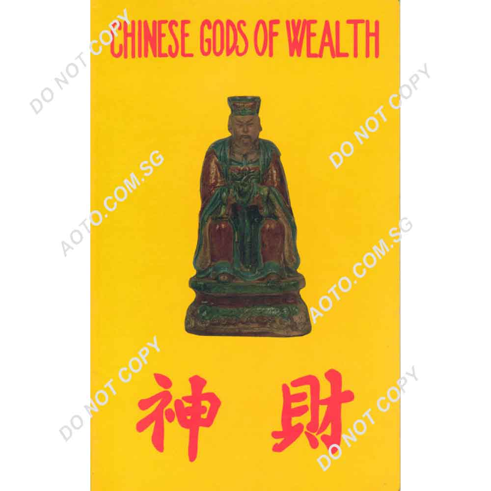Chinese Gods of Wealth
