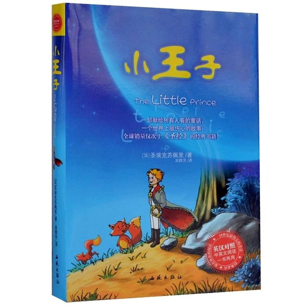 Little Prince (Paperback, Simplified Chinese and English)