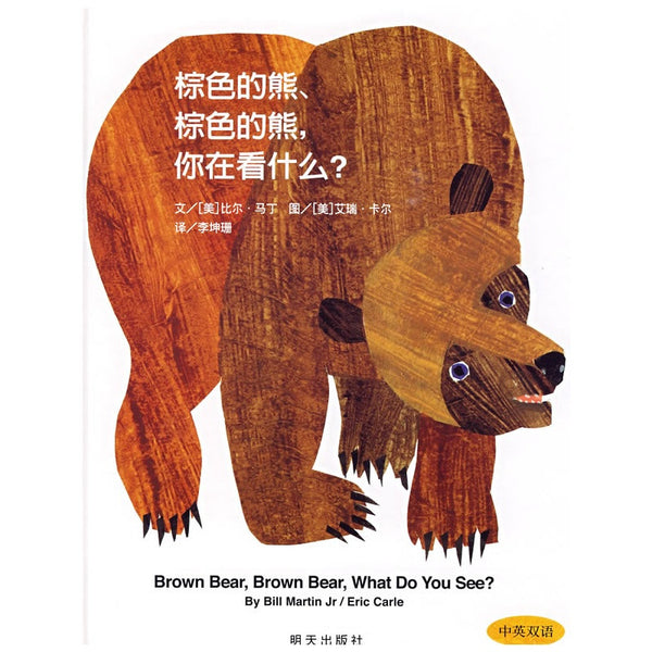 Brown Bear Brown Bear What Do You See? (Hardcover)