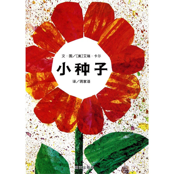 The Tiny Seed (Hardcover, Simplified Chinese)