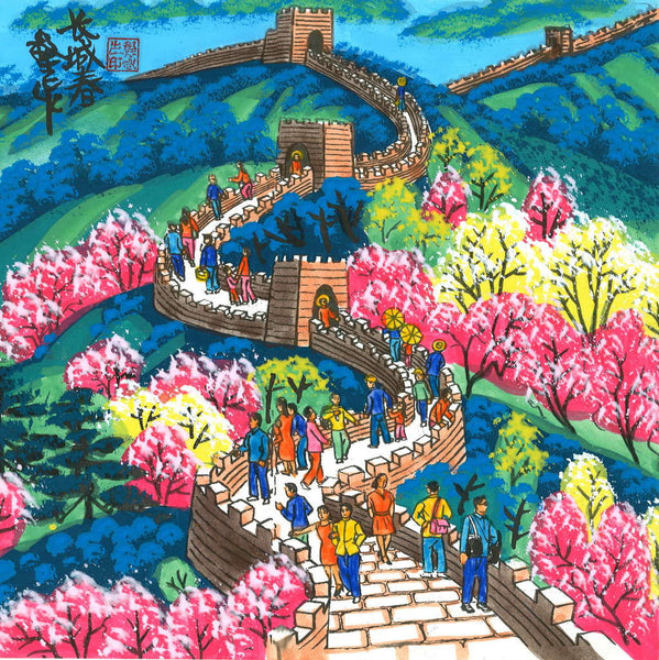 Huxian Folk Painting-Great Wall in Spring