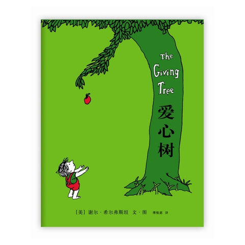 The Giving Tree (Hardcover)