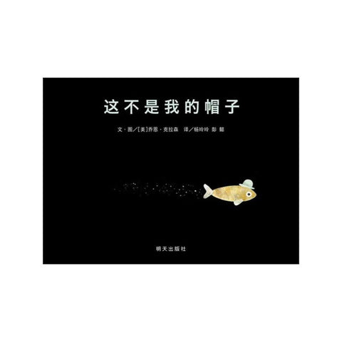 This Is Not My Hat (Hardcover, Simplified Chinese)