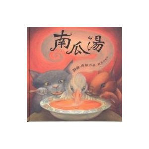 Pumpkin Soup (Hardcover)
