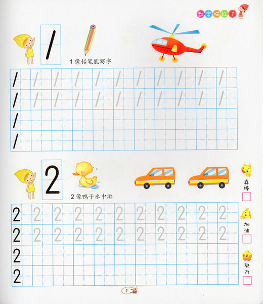 Arabic Numerals Tracing Booklet