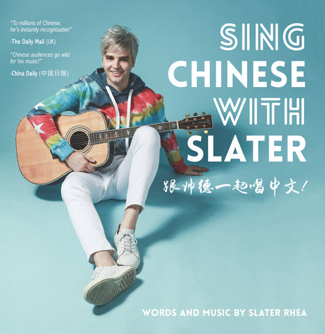 Sing Chinese With Slater 跟帅德一起唱中文!Music Album
