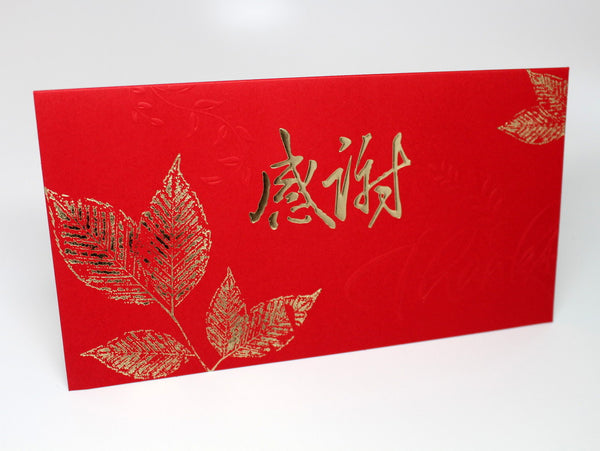 Thank You Card With Embossed Chinese Calligraphy (Style 1)