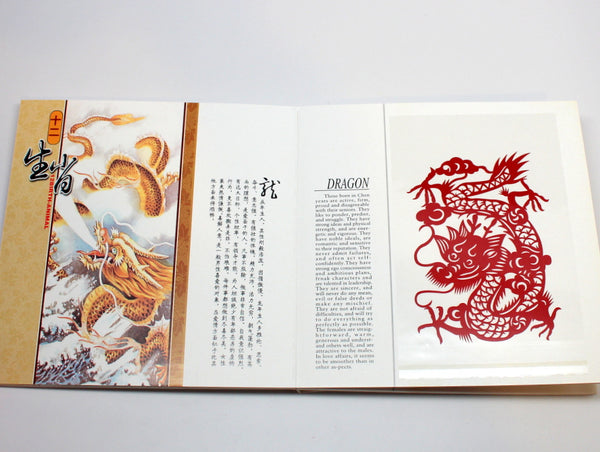 """Paper Cut in China"" - Chinese Zodiac Animal Book"
