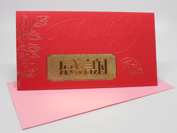 Thank You Card With Beautiful Chinese Characters