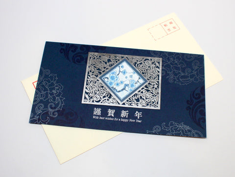Happy New Year Card With Beautiful Chinese Flower Design