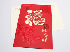 Fu/ Blessing Happy Spring Festival/New Year Card