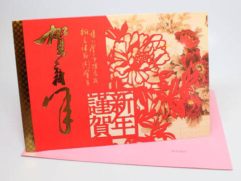 Beautiful Foral Happy Spring Festival/New Year Card