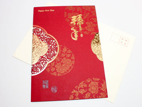 Paper Cutting Style Happy Spring Festival/New Year Card