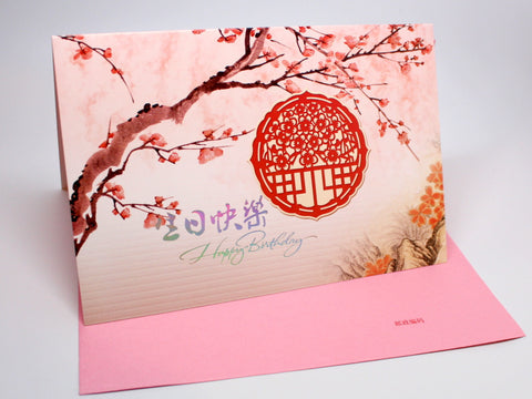 Chinese Painting Style Happy Birthday Card