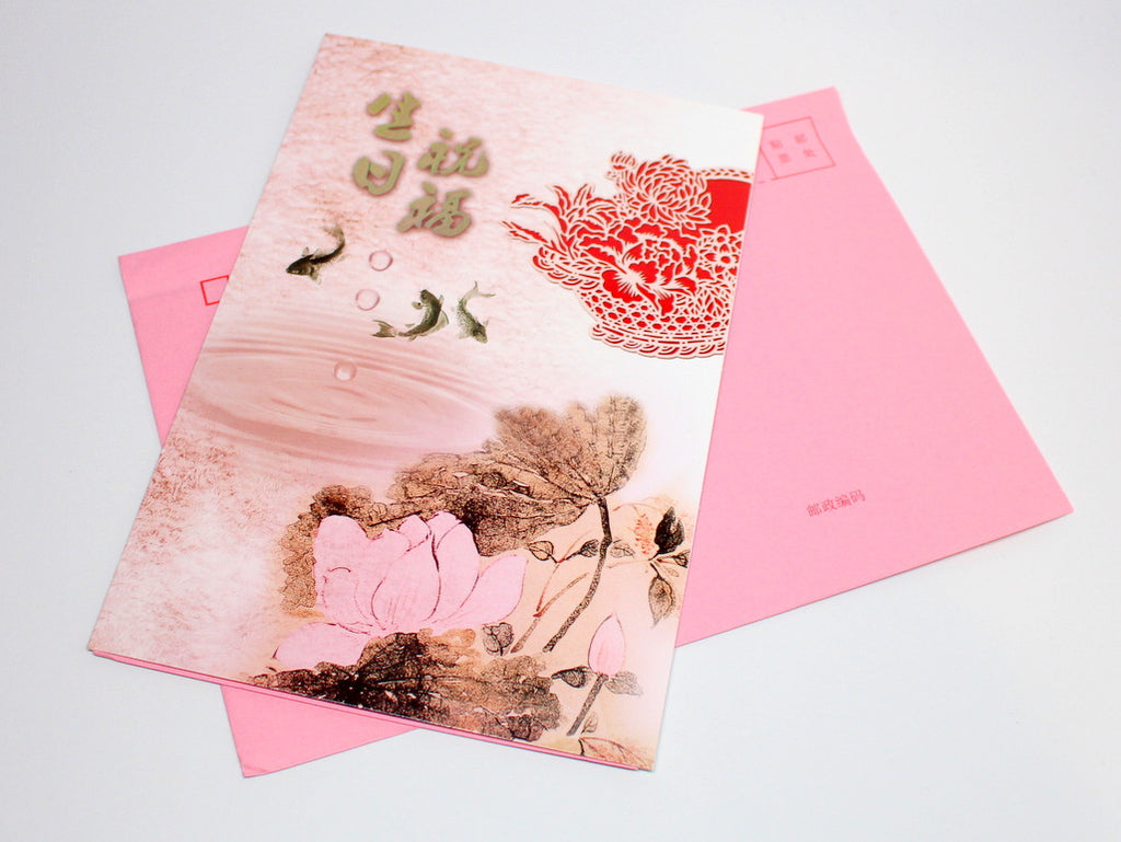 Chinese Fish and Flower Happy Birthday Card Happy Panda Shop