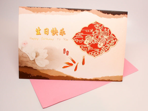 Chinese Lucky Fish Happy Birthday Card