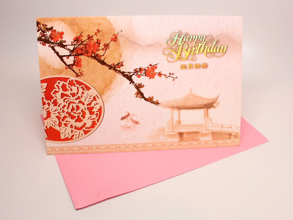 Chinese floral happy birthday card happy panda shop chinese floral happy birthday card m4hsunfo