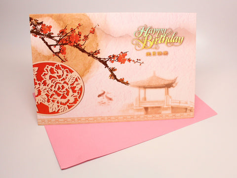 Chinese Floral Happy Birthday Card