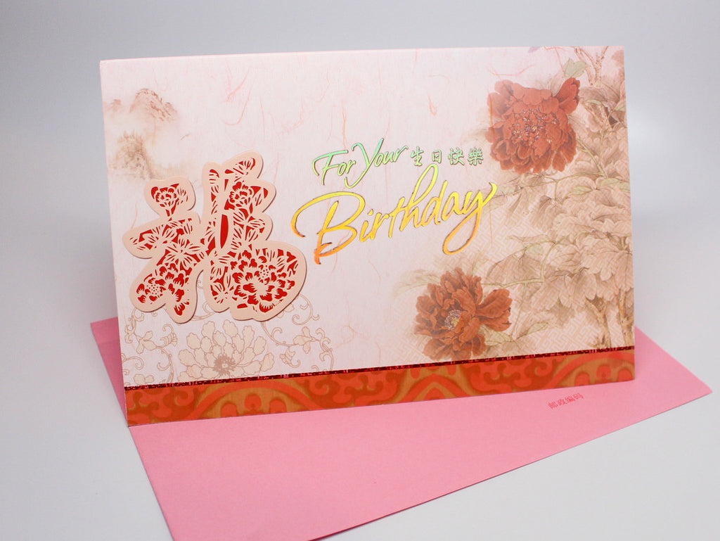 Chinese Blessing Happy Birthday Card