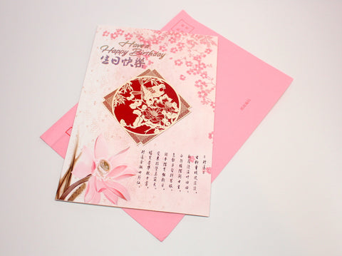Chinese Birds Happy Birthday Card