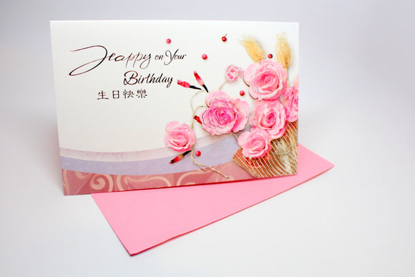 3D Foral Happy Birthday Card