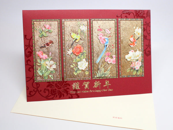 Embossed 3D Flower and Bird Happy New Year Card