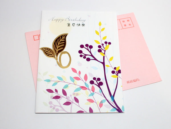 Beautiful Flower and Butterfly Happy Birthday Card