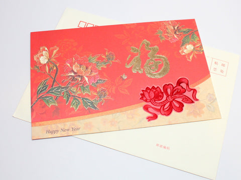 Blessing 3D Flower Happy New Year Card