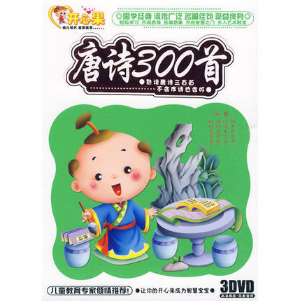 Tang Dynasty Poems with Cartoon Videos (3DVDs)