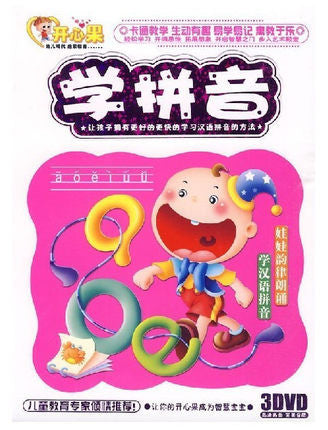 Learning Chinese Pinyin/Pronunciation with Cartoons (3 DVDs)