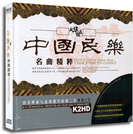 Traditional Chinese Classical Music (2CDs)