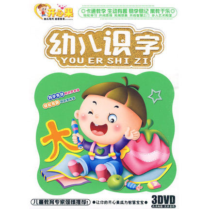 Learning Chinese Characters with Cartoon Videos (3DVDs)