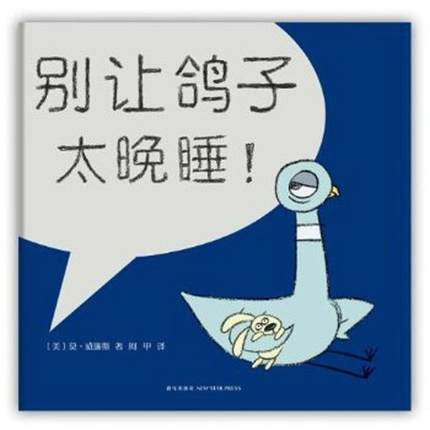 Don't Let the Pigeon Stay Up Late (Hard Cover, Simplified Chinese)