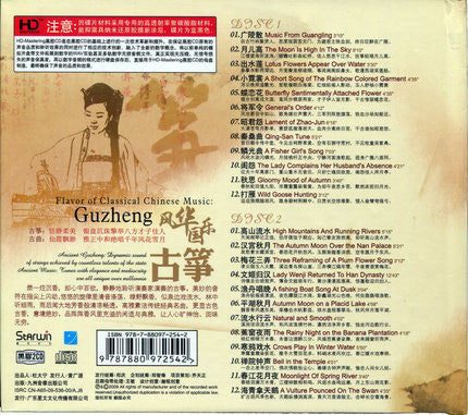 Classical Chinese Guzheng Music (2 CDs)
