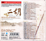 Classical Chinese Erhu Music (2 CDs)