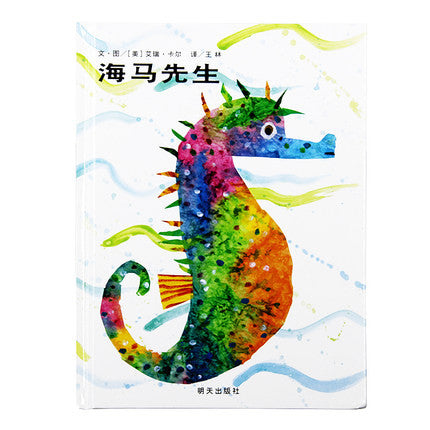 Mister Seahorse (Hard Cover, Simplified Chinese)