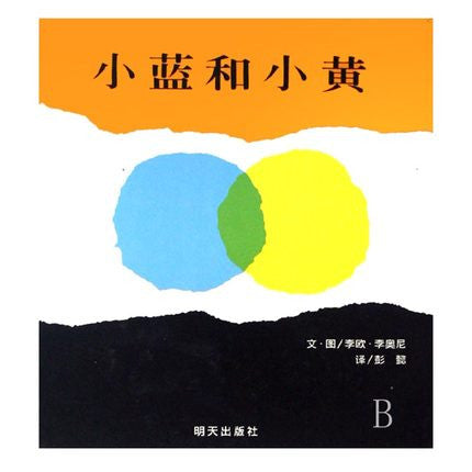 Little Blue and Little Yellow (Hard Cover, Simplified Chinese)